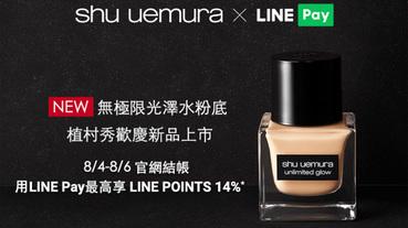 植村秀官網用LINE Pay 享LINE POINTS 14%回饋