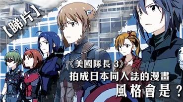【睇片】《美國隊長 3》拍成日本同人誌的漫畫 風格會是?