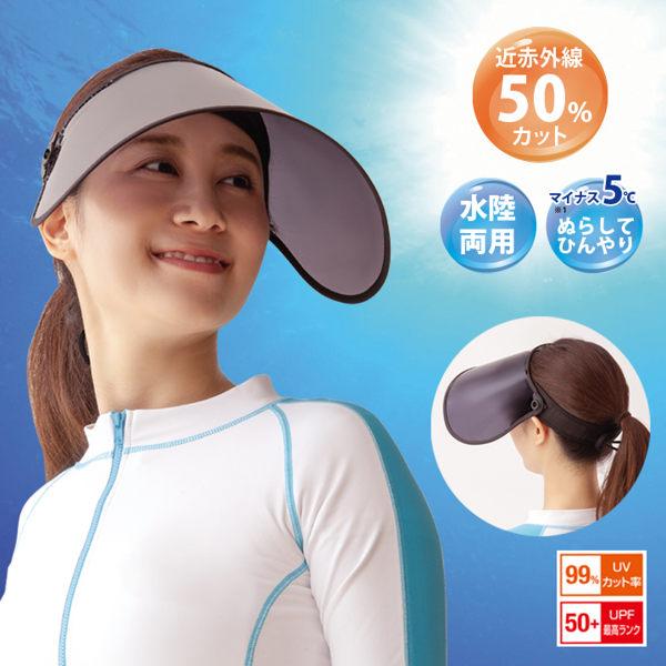 日本AQUA抗UV遮陽帽防曬帽429654代購通販屋