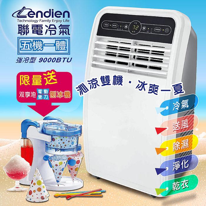 【LENDIEN聯電】『加贈刨冰機』5-7坪清淨除濕移動式空調9000BTU(LD-2960C)