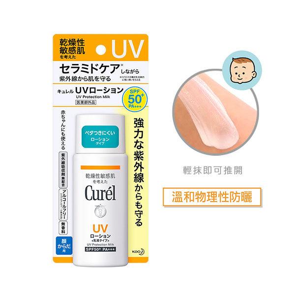 Curel珂潤 潤浸保濕防曬乳臉身體用60ml【康是美】