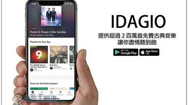 IDAGIO 提供超過 2 百萬首免費古典音樂,讓你盡情聽到飽