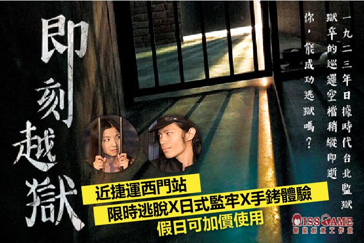 密室逃脫「即刻越獄」限時逃脫X日式監牢X手銬體驗單人票一張