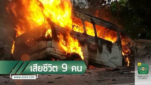 รถตู้โดยสารชนต้นไม้ข้างทาง ก่อนไฟลุกท่วมทั้งคัน! บนถนนพหลโยธิน กม.421 อ.คลองขลุง จ.กำแพงเพชร เสียชีวิต 9 คน