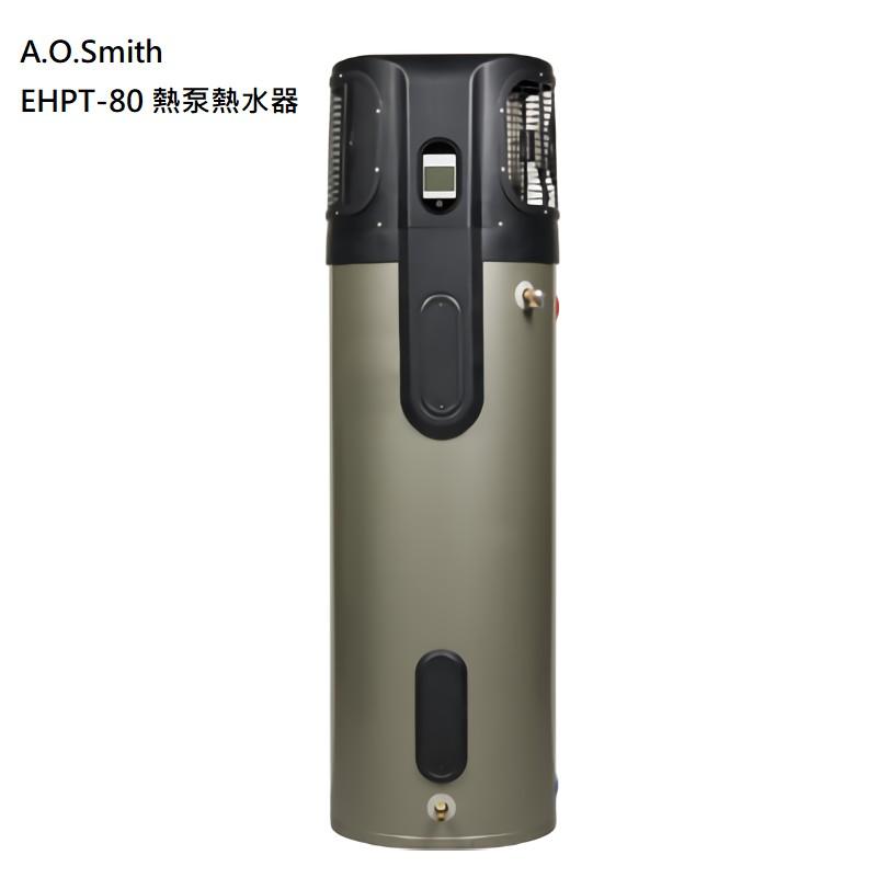 A.O.Smith EHPT-80 熱泵熱水器