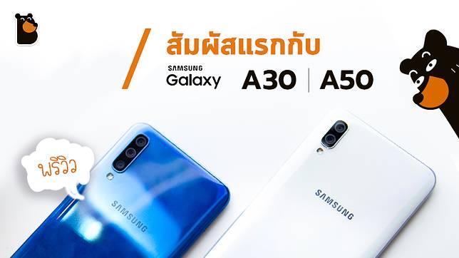 Samsung Galaxy A30 | A50 กับทุกสเปคที่ต้องการ ในราคาเบาๆ