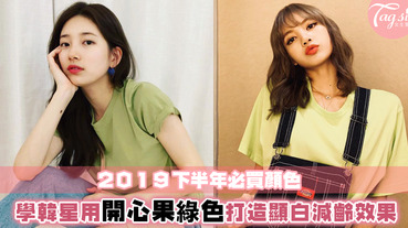 秀智、LISA都愛穿!跟著韓星們穿上2019大熱顏色『開心果綠色』!任何膚色都能配搭的顯白顏色~