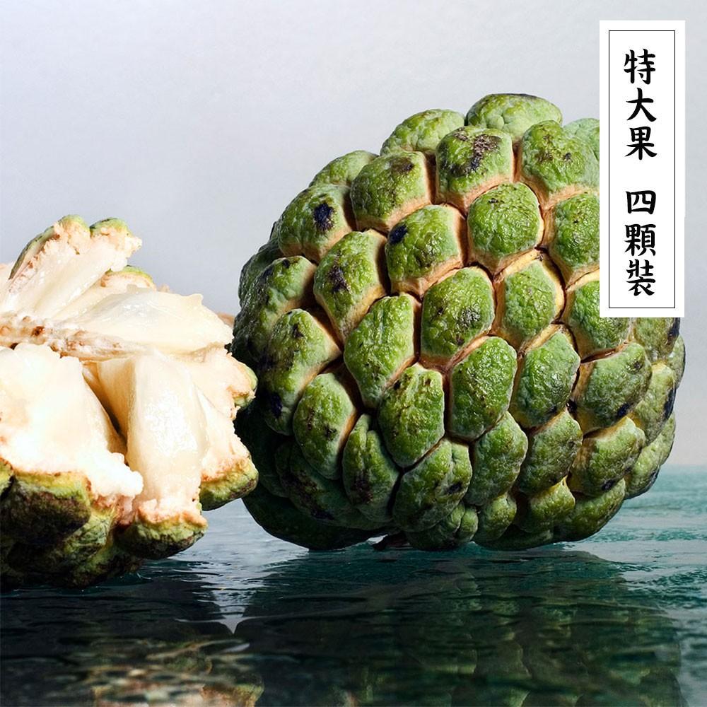 【果然食在】產銷履歷 太麻里大目釋迦 (特大果 5台斤)免運
