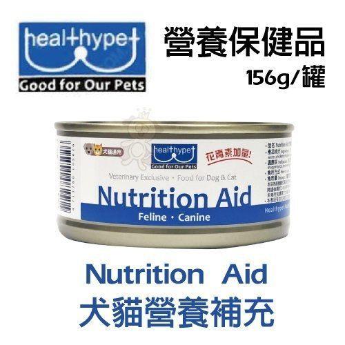 *KING*【24罐】Heathypet《營養保健品》採用人用級食材製作,富含營養 犬貓通用 156g/罐