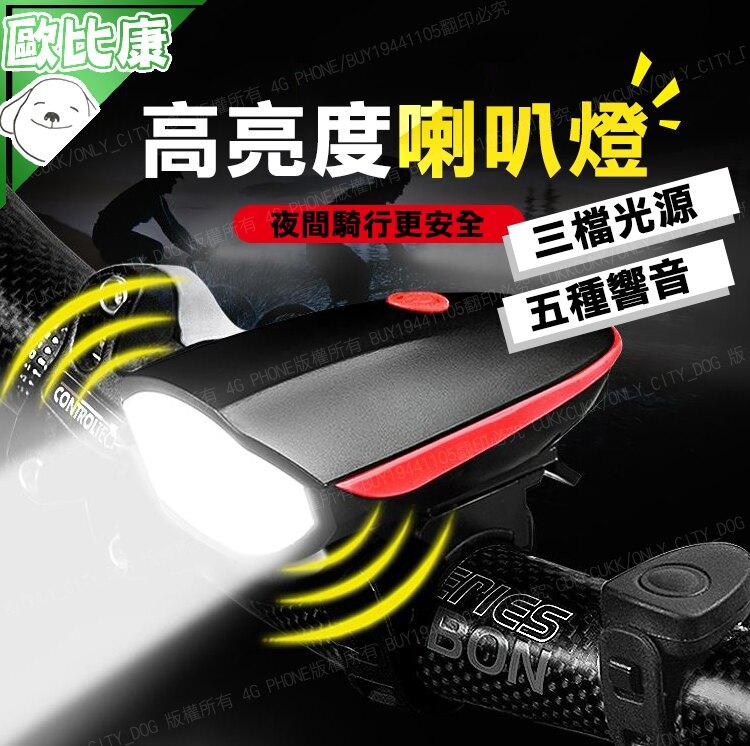 【歐比康】自行車燈喇叭 單車前燈 電音喇叭 警示燈 公路車