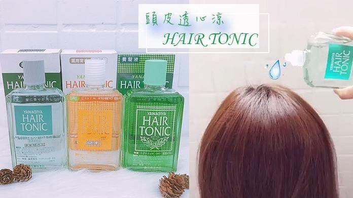 專屬頭皮保養品→『髮根營養液』,透心涼的清爽感!