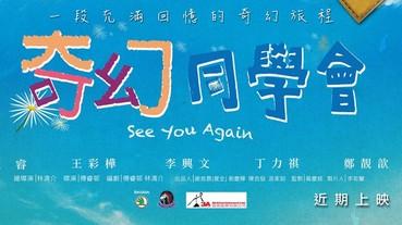 學生電影教父林清介復出新作《奇幻同學會》三月感動上映