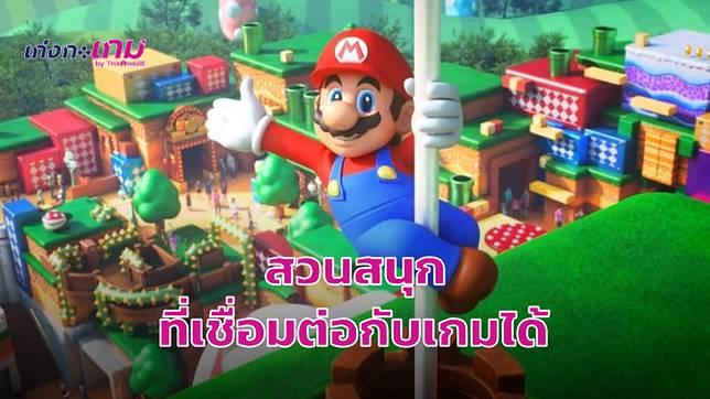 สวนสนุกธีม Super Nintedo World จะสามารถเชื่อมต่อกับเกมที่เล่นใน Nintendo Switch ได้ด้วย!