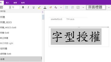 系統內建細明體、標楷體到底能不能用在Youtube影片發布上?台灣微軟官方說明內建字型授權問題