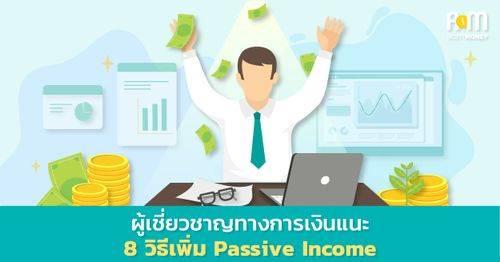 8 วิธีสร้างรายได้แบบ Passive Income และวิธีตรวจสอบโกง