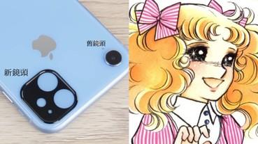 請問是少女漫畫的眼睛!?iPhone 11 亮相「三鏡頭」嚇歪果粉 大批:史上最醜的手機!