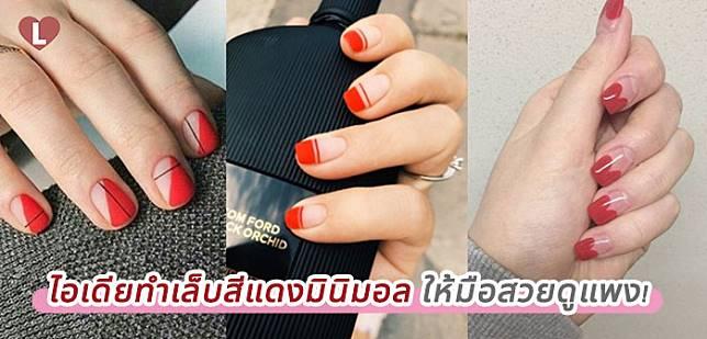 ไอเดียทำเล็บสีแดงมินิมอลให้มือสวยดูแพง!