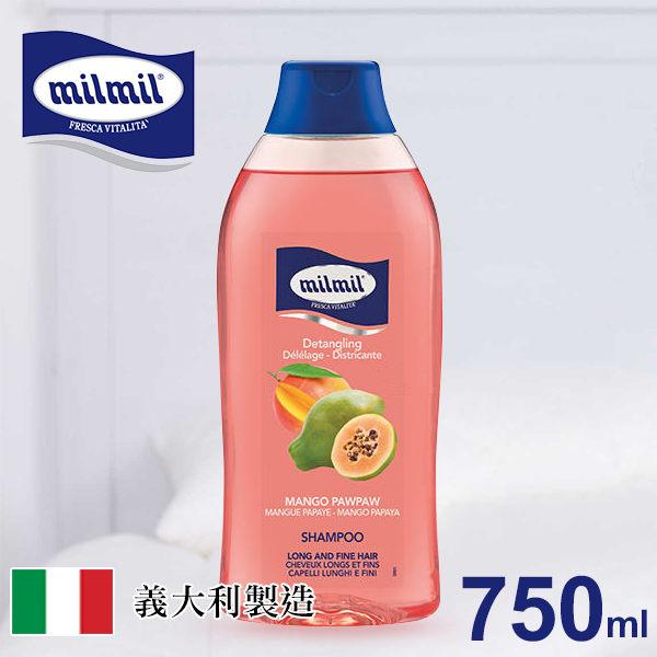義大利 milmil 芒果木瓜順髮洗髮露 750ml 洗頭髮 洗髮乳 洗髮精【PQ 美妝】
