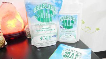 查理肥皂天然環保洗衣精/粉 環保無刺激 攜帶好方便 出門也能輕鬆洗衣服啦!