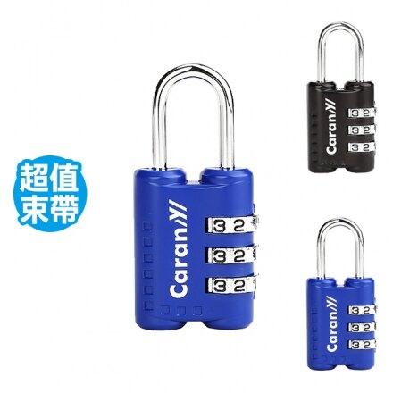 【CARANY】】高檔烤漆式密碼鎖/行李箱鎖/電腦背包鎖/重要物品輕鬆鎖(藍色58-0034)【威奇包仔通】