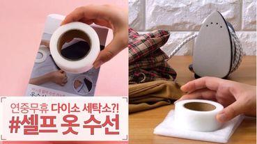 韓國大創推出超強新品「布料膠帶」,可以調整衣服尺寸和破洞好方便!同場加映2019必買大創小物~