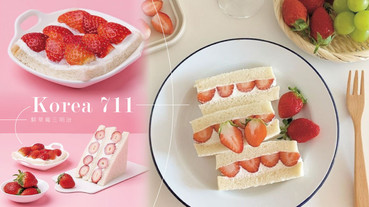 草莓控必吃!韓國三大超商推出「鮮草莓三明治」,一口咬下酸甜滋味太幸福~
