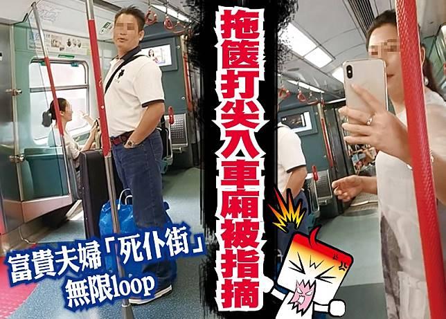 內地夫婦疑打尖入車廂與女乘客爆罵戰。(互聯網)