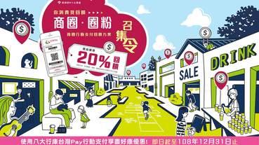 【商圈消費用台灣PAY,行動支付方便又回饋20%讓你省更大!】