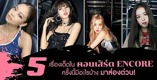 สาวๆ BLACKPINK กับคอนเสิร์ตปิดท้ายที่ประเทศไทย!