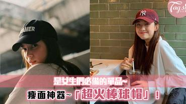 瘦面神器~超火棒球帽!是女生們必備的單品~快學會這3個修飾臉型的戴法吧!