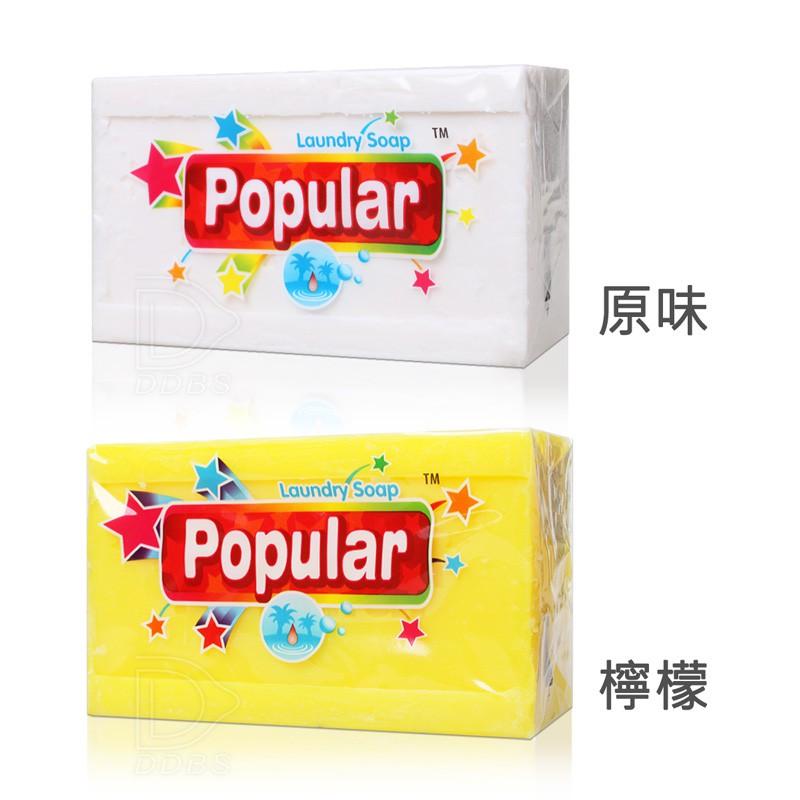 Popular 神奇去污洗衣皂 250g 洗衣/香皂/肥皂/洗衣皂 Laundry Soap