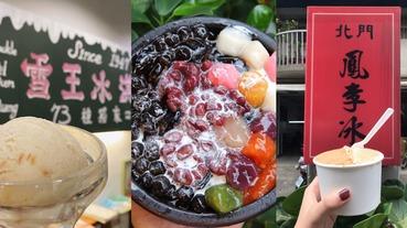吃冰也要復古一下!炎炎夏日5間私藏「台北古早味冰品」一次告訴你!