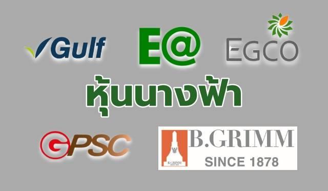 เปิด 5 'หุ้นโรงไฟฟ้า' ใหญ่ที่สุดในไทย