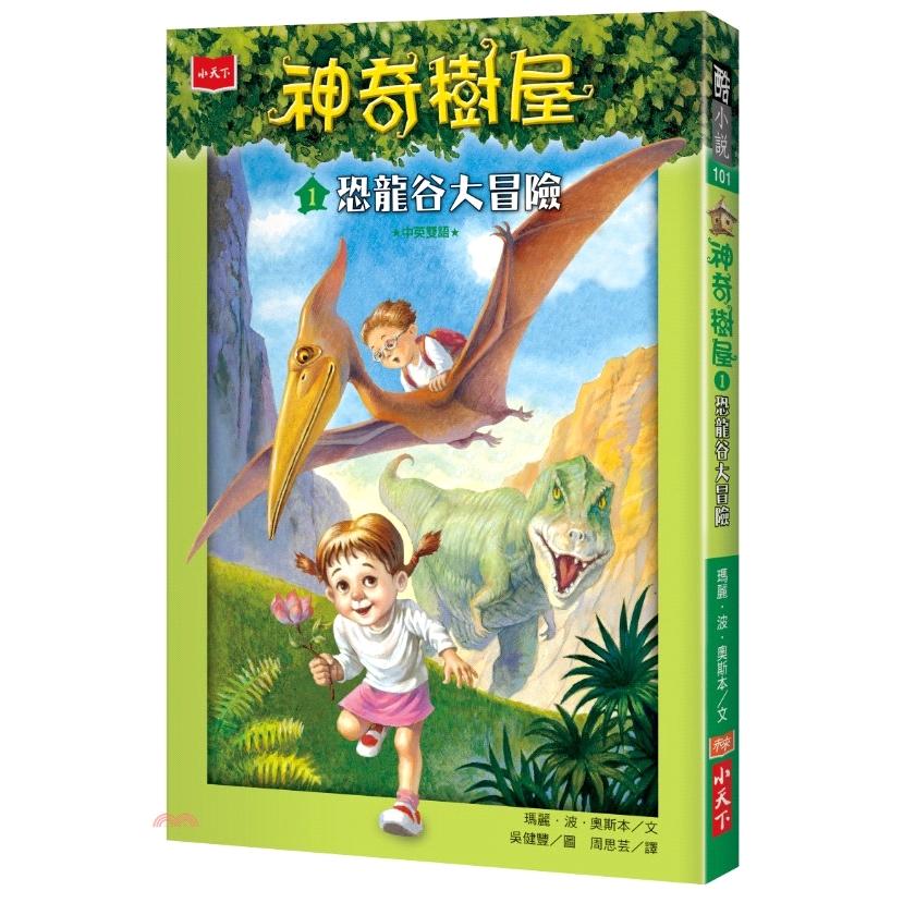 系列:酷小說定價:168元ISBN13:9789864796977替代書名:MAGIC TREE HOUSE® #1: DINOSAURS BEFORE DARK出版社:小天下作者:瑪麗‧波‧奧斯本-