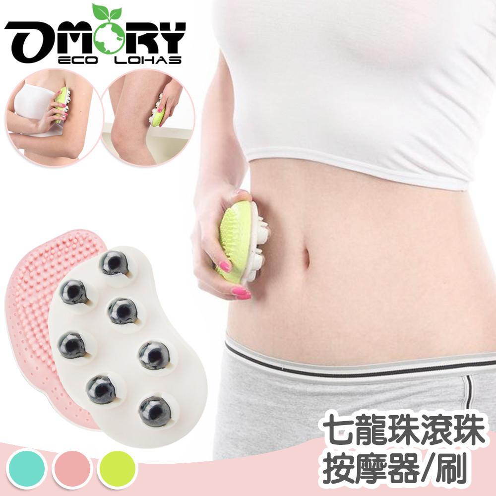 【OMORY】七龍珠滾珠按摩器(3色) 任選