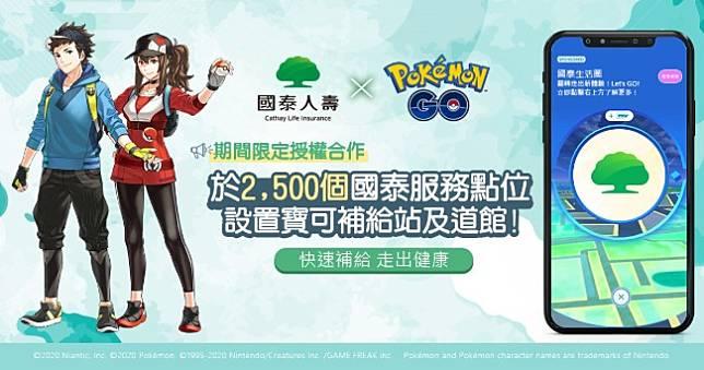 《Pokemon GO》與國泰合作增設補給站與道館,參加活動再抽Nintendo Switch Lite和寶可夢週邊