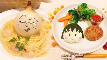 櫻桃小丸子×TOWER RECORDS聯名咖啡廳,有整顆洋蔥的「永澤義大利麵」實在讓人哭笑不得啊!