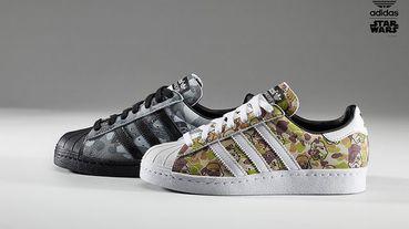 新聞分享 / adidas Superstar 80s 於 miadidas 上提供 'Star Wars' 客製選項