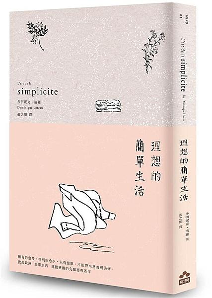 擁有的愈多,得到的愈少,只有簡單,才能帶來意義與美好。 法國銷售破40萬冊、日本...