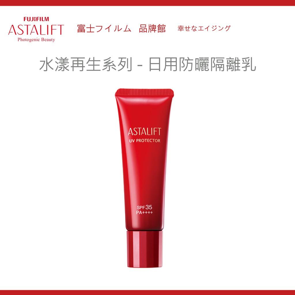 富士品牌館-日用防曬隔離乳