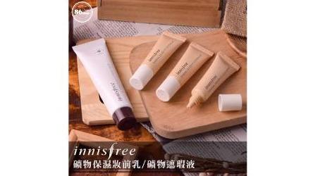 韓國 innisfree 礦物遮瑕液/保濕基底妝前乳