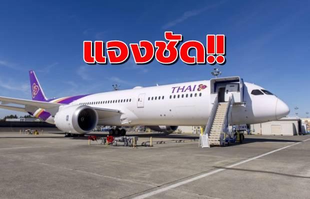 ชัดเจน!! 'การบินไทย' แจงปม 'บัตรเลือกตั้ง' จากแดนกีวี!!