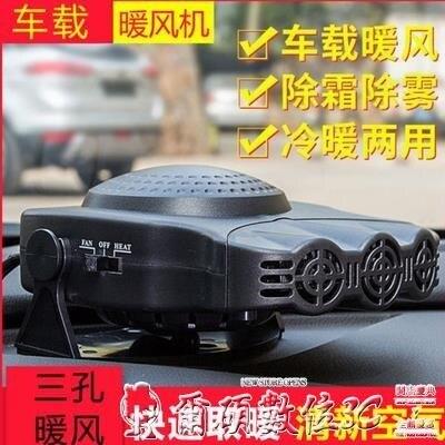 特賣USB暖風機 汽車12v車載暖風機冬季電動車用除霜機USB暖風150w電暖風除霧24V