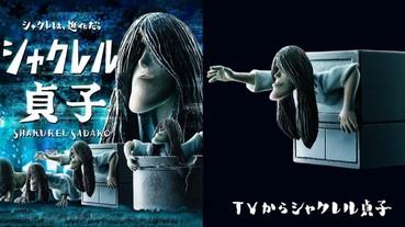 一點都不可怕!日本扭蛋公司與《七夜怪談》推出超獵奇「戽斗貞子」 網友:這樣她怨念會更深...