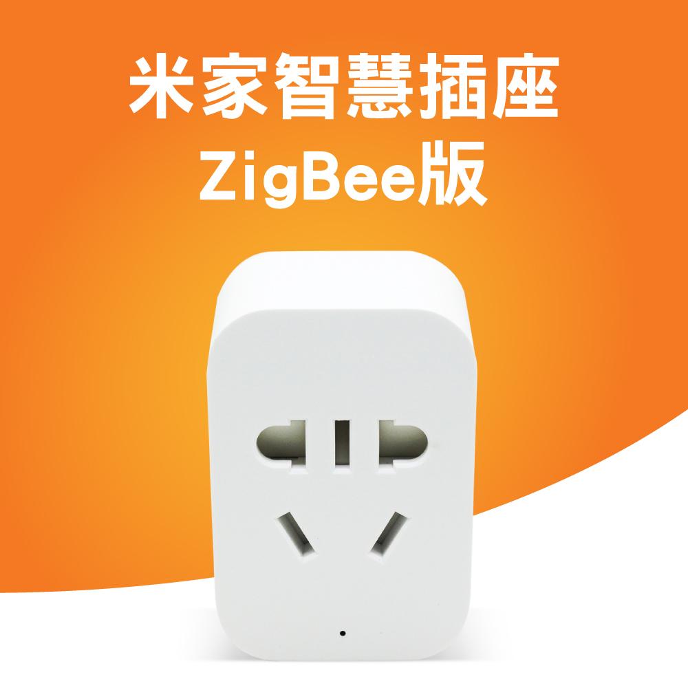 小米米家智慧插座ZigBee版 需搭配米家多功能網關