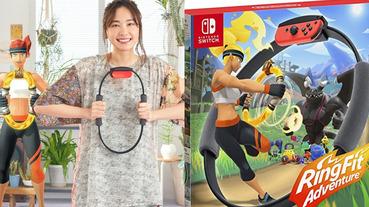 快來免費更新!Switch《健身環大冒險》新增節奏模式,一秒化身「音樂遊戲」太好玩!