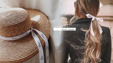 時尚達人必學!歐美部落客最愛的六種「精品包裝緞帶」用法大公開~