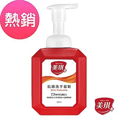 添加維他命E,滋潤肌膚泡沫綿密,洗感絕佳比一般洗手乳用量省3倍