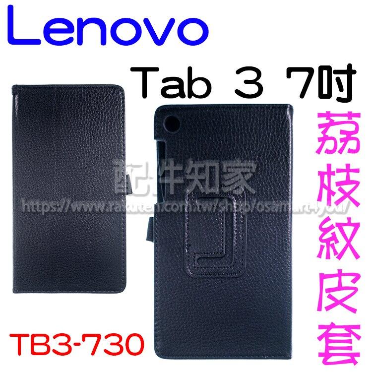 【荔枝紋】Lenovo Tab 3 TB3-730X/730M 7吋 荔枝紋平板皮套/書本式翻頁/保護套/支架斜立展示-ZY。手機與通訊人氣店家配件知家的常見品牌、Lenovo 聯想有最棒的商品。快到