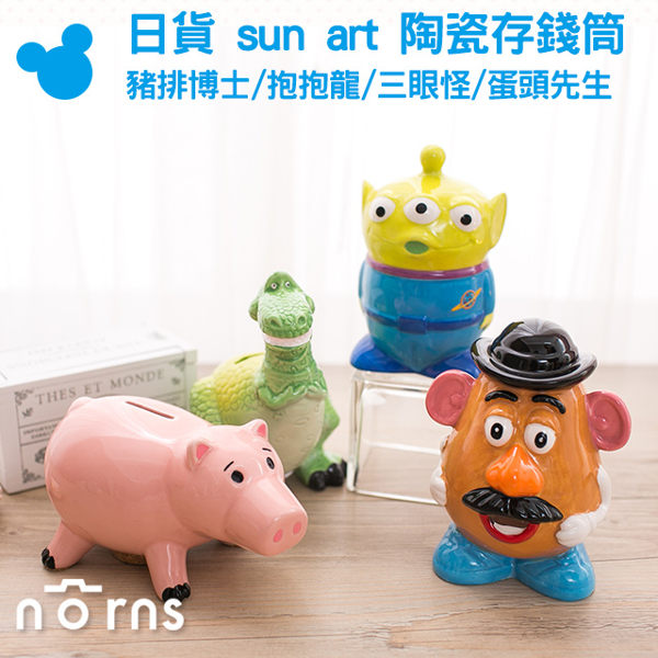 【日貨sun art陶瓷存錢筒】Norns 玩具總動員 豬排 抱抱龍 三眼怪 蛋頭 撲滿